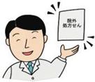院外処方箋