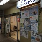 小樽市駅前サービスセンター
